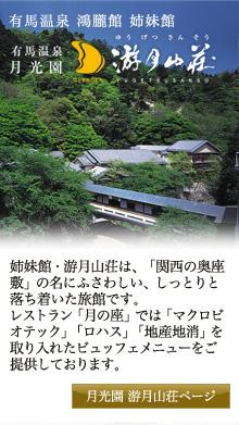 姉妹館 月光園 游月山荘
