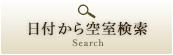 日付から空室検索