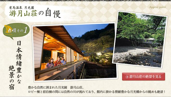 自慢その1「日本情緒豊かな絶景の宿」